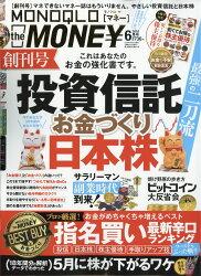 MONOQLO the MONEY (モノクロ ザ マネー) 2018年 06月号 [雑誌]
