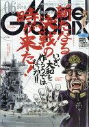Model Graphix (モデルグラフィックス) 2018年 06月号 [雑誌]