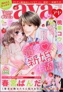 Young Love Comic aya (ヤング ラブ コミック アヤ) 2018年 06月号 [雑誌]