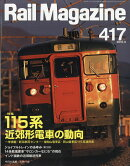 Rail Magazine (レイル・マガジン) 2018年 06月号 [雑誌]
