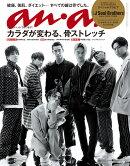 an・an (アン・アン) 2018年 6/6号 [雑誌]