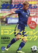 サッカーダイジェスト 2018年 6/28号 [雑誌]