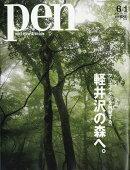 Pen (ペン) 2018年 6/1号 [雑誌]