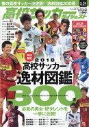 高校サッカーダイジェスト Vol.24 2018年 6/27号 [雑誌]