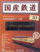 隔週刊 国産鉄道コレクション 2018年 6/27号 [雑誌]
