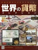 週刊 世界の貨幣コレクション 2018年 6/13号 [雑誌]