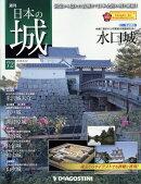週刊 日本の城 改訂版 2018年 6/12号 [雑誌]