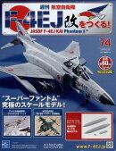 週刊 航空自衛隊F-4EJ改をつくる! 2018年 6/20号 [雑誌]