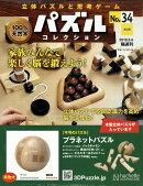 改訂版 立体パズルと思考ゲーム パズルコレクション 2018年 6/6号 [雑誌]