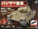 週刊パンサー戦車をつくる 2018年 6/13号 [雑誌]