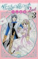 花冠の竜の国2nd(3)