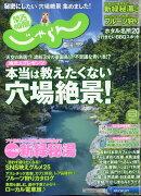 関西・中国・四国じゃらん 2018年 06月号 [雑誌]