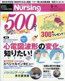 月刊 NURSiNG (ナーシング) 2018年 06月号 [雑誌]