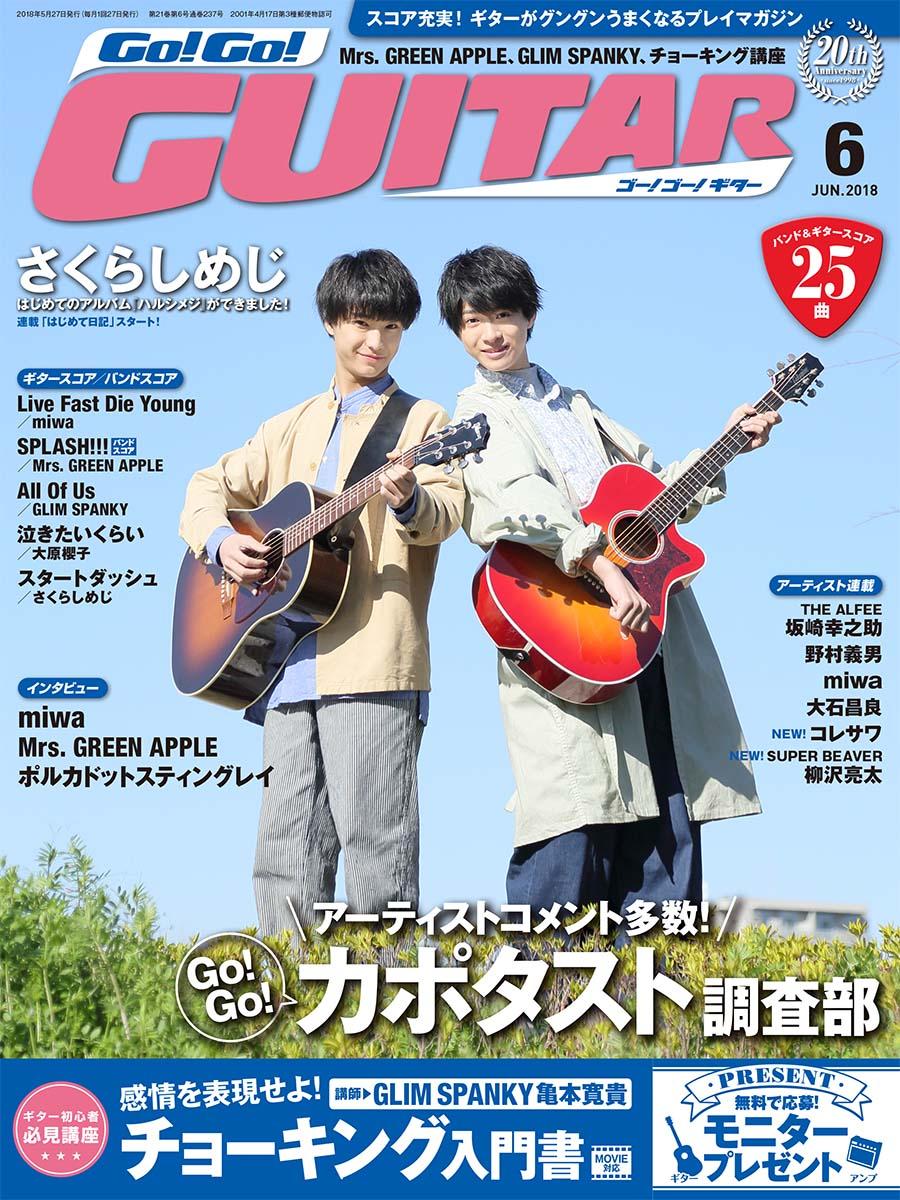Go!Go!GUITAR2018年6月号