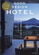 商店建築増刊 GOOD DESIGN HOTEL (グッドデザインホテル) 2018年 06月号 [雑誌]
