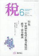 税 2018年 06月号 [雑誌]