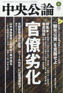 中央公論 2018年 06月号 [雑誌]