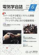 電気学会誌 2018年 06月号 [雑誌]