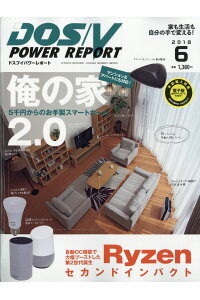 DOS/VPOWERREPORT(ドスブイパワーレポート)2018年06月号[雑誌]