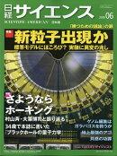 日経 サイエンス 2018年 06月号 [雑誌]