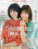 non・no(ノンノ) 2018年 06月号 [雑誌]