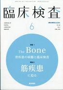臨床検査 2018年 06月号 [雑誌]
