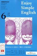 Enjoy Simple English (エンジョイ・シンプル・イングリッシュ) 2018年 06月号 [雑誌]