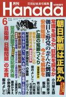 月刊Hanada 2018年 06月号 [雑誌]