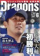 月刊 Dragons (ドラゴンズ) 2018年 06月号 [雑誌]