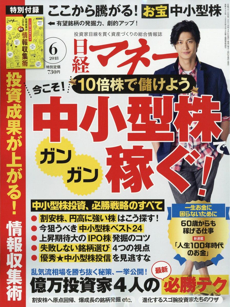 日経マネー 2018年 06月号 [雑誌]