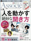 日経ビジネス Associe (アソシエ) 2018年 06月号 [雑誌]