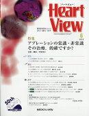 Heart View (ハート ビュー) 2018年 06月号 [雑誌]