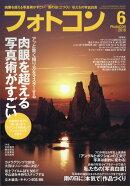 フォトコン 2018年 06月号 [雑誌]