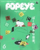 POPEYE (ポパイ) 2018年 06月号 [雑誌]