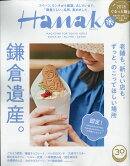 Hanako (ハナコ) 2018年 6/28号 [雑誌]