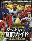 ワールドサッカーダイジェスト増刊 2018FIFA WORLD CUP RUSSIAワールドカツプ直前ガイド 2018年 6/29号 [雑誌]