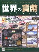 週刊 世界の貨幣コレクション 2018年 6/6号 [雑誌]