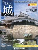 週刊 日本の城 改訂版 2018年 6/5号 [雑誌]