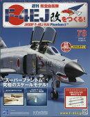 週刊 航空自衛隊F-4EJ改をつくる! 2018年 6/13号 [雑誌]