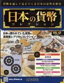 週刊 日本の貨幣コレクション 2018年 6/27号 [雑誌]