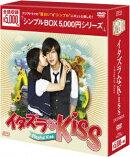 イタズラなKiss〜Playful Kiss <シンプルBOX 5,000円シリーズ>