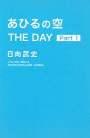 あひるの空 THE DAY(1) (講談社コミックス) [ 日向 武史 ]
