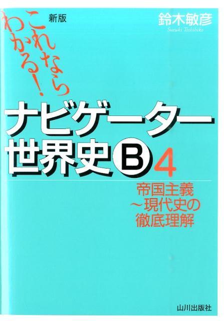 これならわかる!ナビゲーター世界史B(4)新版 帝国主義〜現代史の徹底理解 [ 鈴木敏彦 ]