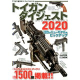 トイガンダイジェスト(2020) (HOBBY JAPAN MOOK Arms MAGAZINE)
