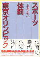【バーゲン本】スポーツ体罰東京オリンピック