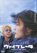 スマイルBEST::ヴァイブレータ スペシャル・エディション