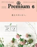 & Premium (アンド プレミアム) 2018年 06月号 [雑誌]
