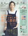 大人のおしゃれ手帖 2018年 06月号 [雑誌]
