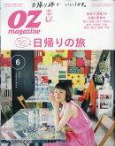 OZ magazine (オズマガジン) 2018年 06月号 [雑誌]