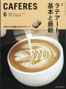 CAFERES 2018年 06月号 [雑誌]